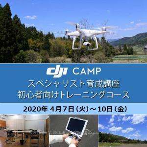 ドローン 4/7-10 DJI CAMP スペシャリスト育成講座 初心者向けトレーニングコース(テキスト2冊付) 日程 2020年 4月7日(火)−10日(金)|smile-drone