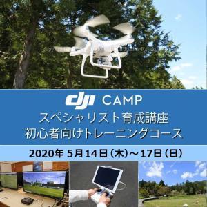 ドローン 5/14-17 DJI CAMP スペシャリスト育成講座 初心者向けトレーニングコース(テキスト2冊付) 日程 2020年 5月14日(木)−17日(日)|smile-drone