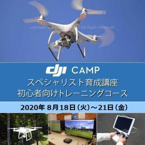 ドローン 8/18-21 DJI CAMP スペシャリスト育成講座 初心者向けトレーニングコース(テキスト2冊付) 日程 2020年 8月18日(火)−21日(金)|smile-drone