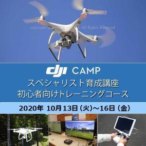 ドローン 10/13-16 DJI CAMP スペシャリスト育成講座 初心者向けトレーニングコース(テキスト2冊付) 日程 2020年10月13日(火)−16日(金)|smile-drone