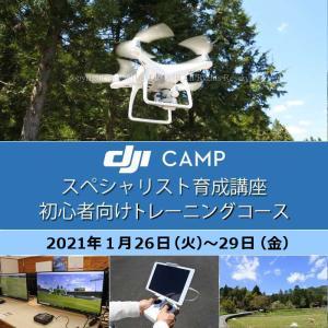 ドローン 1/26-29 DJI CAMP スペシャリスト育成講座 初心者向けトレーニングコース(テキスト2冊付) 日程 2021年1月26日(火)−29日(金)|smile-drone