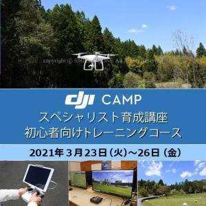 ドローン 3/23-26 DJI CAMP スペシャリスト育成講座 初心者向けトレーニングコース(テキスト2冊付) 日程 2021年3月23日(火)−26日(金)|smile-drone
