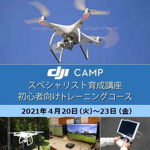 ドローン 4/20-23 DJI CAMP スペシャリスト育成講座 初心者向けトレーニングコース(テキスト2冊付) 日程 2021年4月20日(火)−23日(金)|smile-drone