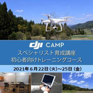 ドローン 6/22-25 DJI CAMP スペシャリスト育成講座 初心者向けトレーニングコース(テキスト2冊付) 日程 2021年6月22日(火)−25日(金)|smile-drone