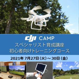 ドローン 7/27-30 DJI CAMP スペシャリスト育成講座 初心者向けトレーニングコース(テキスト2冊付) 日程 2021年7月27日(火)−30日(金)|smile-drone