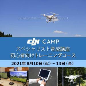 ドローン 8/10-13 DJI CAMP スペシャリスト育成講座 初心者向けトレーニングコース(テキスト2冊付) 日程 2021年8月10日(火)−13日(金)|smile-drone