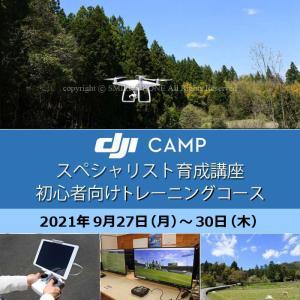 ドローン 9/27-30 DJI CAMP スペシャリスト育成講座 初心者向けトレーニングコース(テキスト2冊付) 日程 2021年9月27日(月)−30日(木)|smile-drone