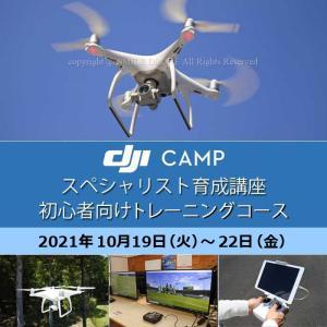 ドローン 10/19-22 DJI CAMP スペシャリスト育成講座 初心者向けトレーニングコース(テキスト2冊付) 日程 2021年10月19日(火)−22日(金)|smile-drone