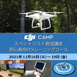ドローン 11/16-19 DJI CAMP スペシャリスト育成講座 初心者向けトレーニングコース(テキスト2冊付) 日程 2021年11月16日(火)−19日(金)|smile-drone