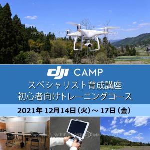 ドローン 12/14-17 DJI CAMP スペシャリスト育成講座 初心者向けトレーニングコース(テキスト2冊付) 日程 2021年12月14日(火)−17日(金)|smile-drone