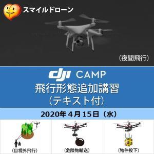 DJI CAMP 飛行形態 追加講習 4/15(夜間・目視外・危険物・物件投下/テキスト付・認定費含む) 日程 2020年4月15日(水)京都ドローンスクール|smile-drone