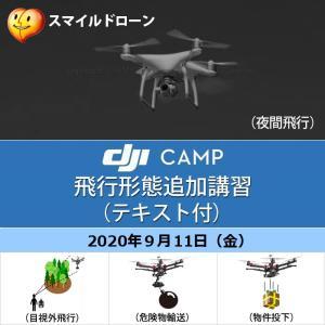 DJI CAMP 飛行形態 追加講習 9/11 (夜間・目視外・危険物・物件投下/テキスト付・認定費含む) 日程 2020年9月11日(金)京都ドローンスクール|smile-drone