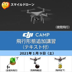 DJI CAMP 飛行形態 追加講習 1/9 (夜間・目視外・危険物・物件投下/テキスト付・認定費含む) 日程 2021年1月9日(土) 京都ドローンスクール|smile-drone