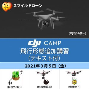 DJI CAMP 飛行形態 追加講習 3/5 (夜間・目視外・危険物・物件投下/テキスト付・認定費含む) 日程 2021年3月5日(金) 京都ドローンスクール|smile-drone