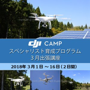3/1-16 DJI CAMP スペシャリスト育成プログラム 3月出張講座 日程:3月1日〜16 日(2日間)|smile-drone