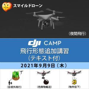 DJI CAMP 飛行形態 追加講習 9/9 (夜間・目視外・危険物・物件投下/テキスト付・認定費含む) 日程 2021年9月9日(木) 京都ドローンスクール|smile-drone