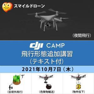 DJI CAMP 飛行形態 追加講習 10/7 (夜間・目視外・危険物・物件投下/テキスト付・認定費含む) 日程 2021年10月7日(木) 京都ドローンスクール|smile-drone