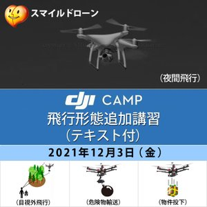 DJI CAMP 飛行形態 追加講習 12/3 (夜間・目視外・危険物・物件投下/テキスト付・認定費含む) 日程 2021年12月3日(金) 京都ドローンスクール|smile-drone