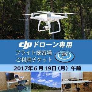 6/19am DJIドローン専用フライト練習場 ご利用チケット 2017年6月19日(月) 午前(9:30〜12:30)|smile-drone