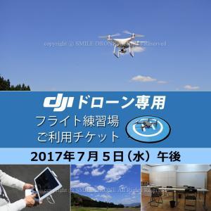 7/5pm DJIドローン専用フライト練習場 ご利用チケット 2017年7月5日(水) 午後(13:00〜16:00)|smile-drone