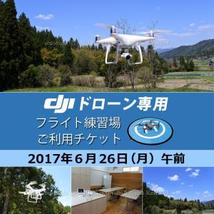 6/26am DJIドローン専用フライト練習場 ご利用チケット 2017年6月26日(月) 午前(9:30〜12:30)|smile-drone