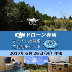 6/26pm DJIドローン専用フライト練習場 ご利用チケット 2017年6月26日(月) 午後(13:00〜16:00)|smile-drone
