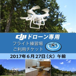 6/27am DJIドローン専用フライト練習場 ご利用チケット 2017年6月27日(火) 午前(9:30〜12:30)|smile-drone