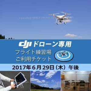 6/29pm DJIドローン専用フライト練習場 ご利用チケット 2017年6月29日(木) 午後(13:00〜16:00)|smile-drone