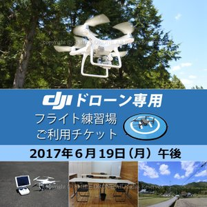 6/19pm DJIドローン専用フライト練習場 ご利用チケット 2017年6月19日(月) 午後(13:00〜16:00)|smile-drone