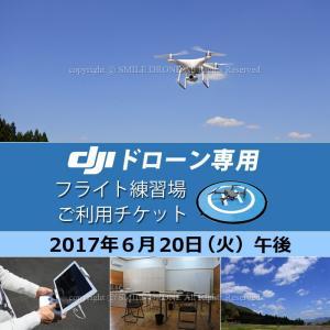 6/20pm DJIドローン専用フライト練習場 ご利用チケット 2017年6月20日(火) 午後(13:00〜16:00)|smile-drone