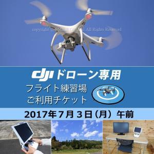 7/3am DJIドローン専用フライト練習場 ご利用チケット 2017年7月3日(月) 午前(9:30〜12:30)|smile-drone