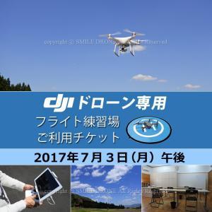 7/3pm DJIドローン専用フライト練習場 ご利用チケット 2017年7月3日(月) 午後(13:00〜16:00)|smile-drone