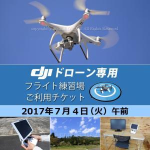 7/4am DJIドローン専用フライト練習場 ご利用チケット 2017年7月4日(火) 午前(9:30〜12:30)|smile-drone