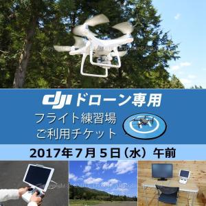 7/5am DJIドローン専用フライト練習場 ご利用チケット 2017年7月5日(水) 午前(9:30〜12:30)|smile-drone