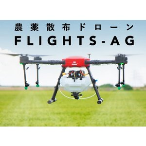 フライト FLIGHTS-AG 農薬散布ドローン smile-drone