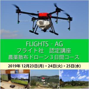 フライト認定12/23-25 FLIGHTS‐AG 農薬散布ドローン講習 3日間コース 2019年 12月23日(月)・24日(火)・25日(水) smile-drone