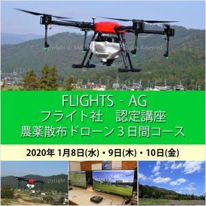 フライト認定1/8-10 FLIGHTS‐AG 農薬散布ドローン講習 3日間コース 2020年 1月8日(水)・9日(木)・10日(金) smile-drone