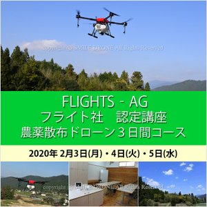 フライト認定2/3-5 FLIGHTS‐AG 農薬散布ドローン講習 3日間コース 2020年 2月3日(月)・4日(火)・5日(水) smile-drone