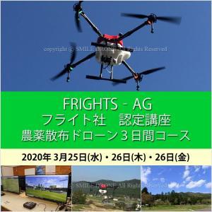 フライト認定3/25-27 FLIGHTS‐AG 農薬散布ドローン講習 3日間コース 2019年 3月25日(水)・26日(木)・27日(金) smile-drone