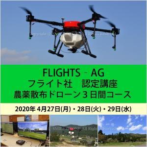 フライト認定4/27-29 FLIGHTS‐AG 農薬散布ドローン講習 3日間コース 2020年 4月27日(月)・28日(火)・29日(水) smile-drone