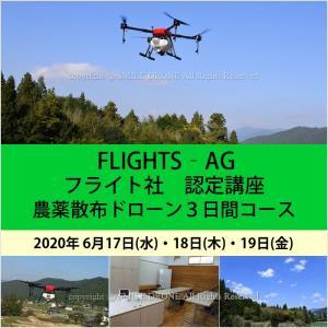 フライト認定6/17-19 FLIGHTS‐AG 農薬散布ドローン講習 3日間コース 2020年 6月17日(水)・18日(木)・19日(金) smile-drone
