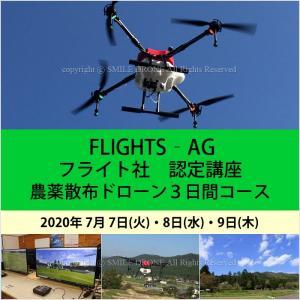 フライト認定7/7-9 FLIGHTS‐AG 農薬散布ドローン講習 3日間コース 2020年 7月7日(火)・8日(水)・9日(木) smile-drone
