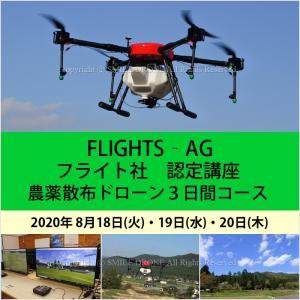 フライト認定8/18-20 FLIGHTS‐AG 農薬散布ドローン講習 3日間コース 2020年 8月18日(火)・19日(水)・20日(木) smile-drone