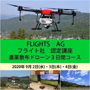 フライト認定9/2-4 FLIGHTS‐AG 農薬散布ドローン講習 3日間コース 2020年 9月2日(水)・3日(木)・4日(金) smile-drone