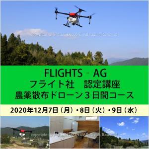 フライト認定12/7-9 FLIGHTS‐AG 農薬散布ドローン講習 3日間コース 2020年 12月7日(月)・8日(火)・9日(水) smile-drone