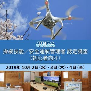ドローン  JUIDA操縦技能 ・ 安全運航管理者 認定講座(初心者向け) 日程 2019年10月2日(水)・3日(木)・4日(金) 京都ドローンスクール ドローン資格|smile-drone