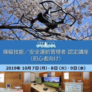 ドローン  JUIDA操縦技能 ・ 安全運航管理者 認定講座(初心者向け) 日程 2019年10月7日(月)・8日(火)・9日(水) 京都ドローンスクール ドローン資格|smile-drone