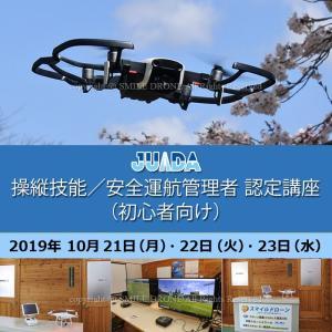 ドローン  JUIDA操縦技能 ・ 安全運航管理者 認定講座(初心者向け) 日程 2019年10月21日(月)・22日(火)・23日(水) 京都ドローンスクール ドローン資格|smile-drone