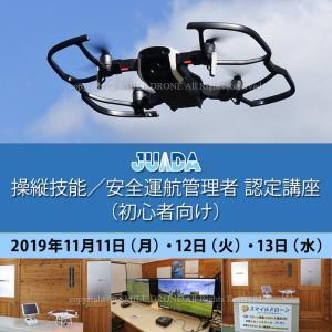 ドローン  JUIDA操縦技能 ・ 安全運航管理者 認定講座(初心者向け) 日程 2019年11月11日(月)・12日(火)・13日(水) 京都ドローンスクール ドローン資格|smile-drone