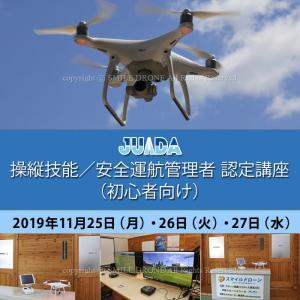 ドローン  JUIDA操縦技能 ・ 安全運航管理者 認定講座(初心者向け) 日程 2019年11月25日(月)・26日(火)・27日(水) 京都ドローンスクール ドローン資格|smile-drone